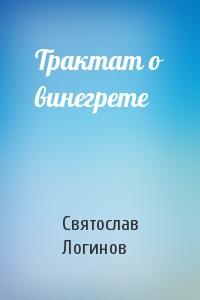 Святослав Логинов - Трактат о винегрете