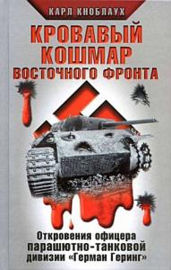 Карл Кноблаух - Кровавый кошмар Восточного фронта
