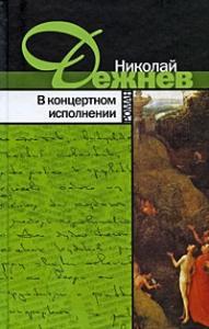 Николай Дежнёв - В концертном исполнении