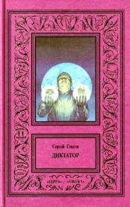 Сочинения в 3 томах. Том 2. Диктатор