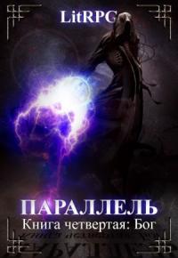 Бог (СИ)