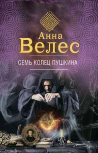 Семь колец Пушкина