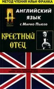 Крестный отец, часть 1. Английский язык с Марио Пьюзо.