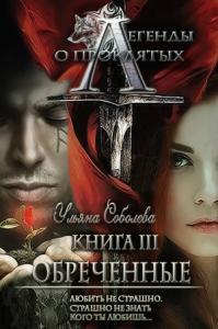 Легенды о проклятых3. Обреченные