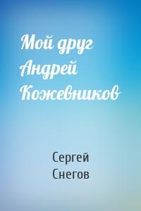 Мой друг Андрей Кожевников