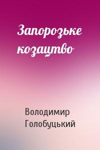Володимир Голобуцький - Запорозьке козацтво