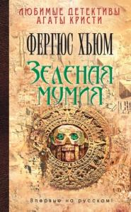 Зеленая мумия