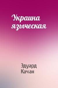 Украина языческая