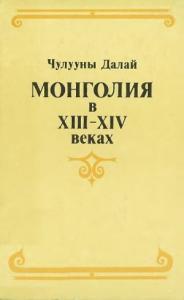 Монголия в XIII–XIV веках