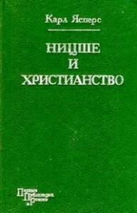Ницше и христианство