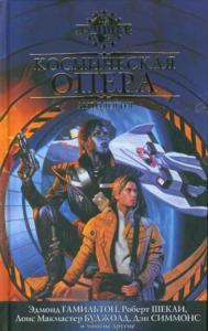 Космическая опера (2010)