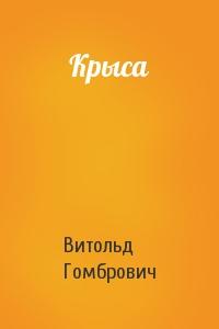 Витольд Гомбрович - Крыса