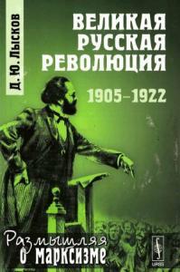 Великая русская революция, 1905-1922