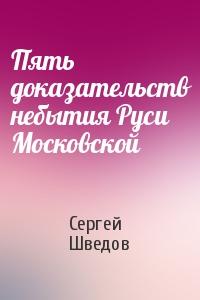 Пять доказательств небытия Руси Московской
