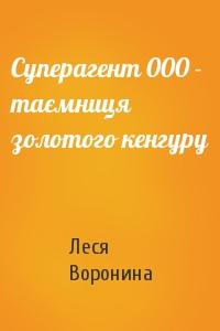 Суперагент 000 - таємниця золотого кенгуру
