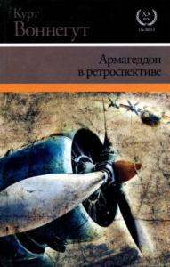 Курт Воннегут - Армагеддон в ретроспективе