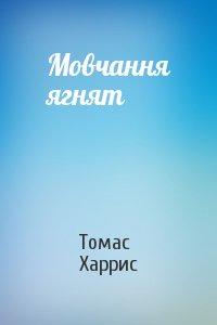 Томас Харрис - Мовчання ягнят