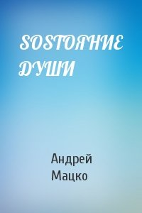 Андрей Мацко - SOSТОЯНИЕ ДУШИ
