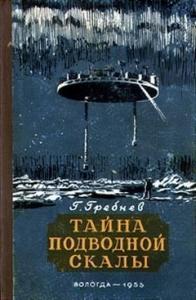 Тайна подводной скалы. Южное сияние