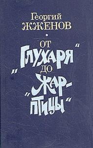 Георгий Степанович Жжёнов - Рассказы