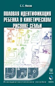 Половая идентификация ребенка в кинетическом рисунке семьи