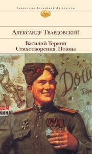 Александр Твардовский - Василий Теркин. Стихотворения. Поэмы