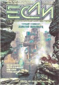 «Если», 2005 № 02