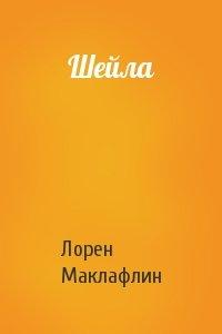 Лорен Маклафлин - Шейла