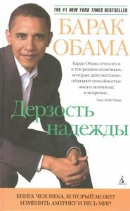 Барак Обама - Дерзость надежды. Мысли об возрождении американской мечты
