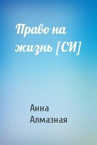 Анна Алмазная - Право на жизнь [СИ]