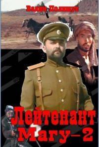 Лейтенант Магу. Вторая книга