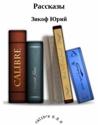 Зикоф Юрий - Рассказы