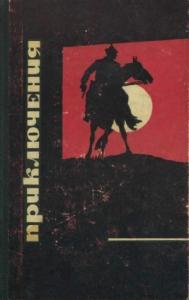 Приключения 1968