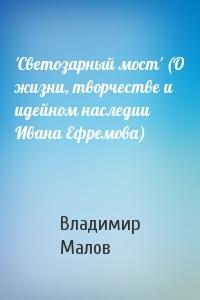 'Светозарный мост' (О жизни, творчестве и идейном наследии Ивана Ефремова)
