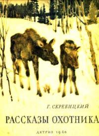 Рассказы охотника
