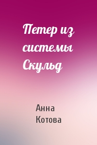 Анна Котова - Петер из системы Скульд
