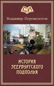 История Зеербургского подполья (СИ) (издательская редактура)