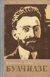 Ной Буачидзе