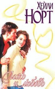 Хейли Норт - Ложь и любовь