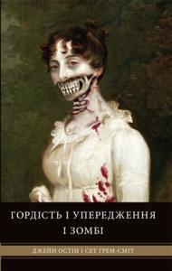 Гордість і упередження і зомбі