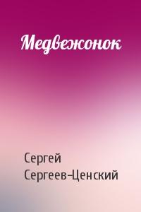 Сергей Сергеев-Ценский - Медвежонок