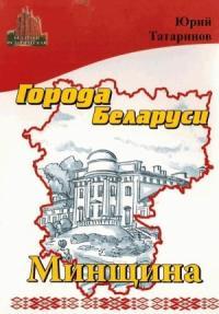 Города Беларуси в некоторых интересных исторических сведениях. Минщина