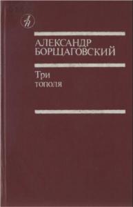 Александр Борщаговский - Три тополя