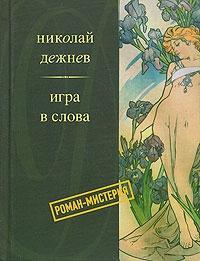 Читая Гоголя
