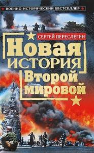 Новая история Второй мировой