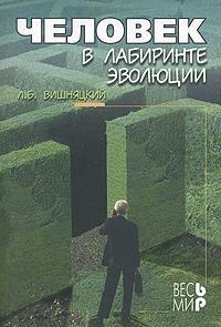 Леонид Вишняцкий - Человек в лабиринте эволюции