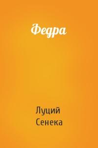 Луций Сенека - Федра