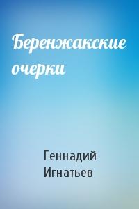 Геннадий Игнатьев - Беренжакские очерки