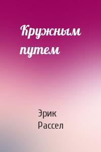 Эрик Рассел - Кружным путем