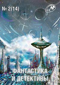 Фантастика и Детективы, 2014 № 02 (14)